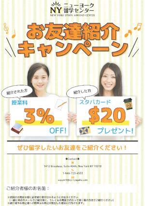 ★お友達紹介キャンペーンのお知らせ★